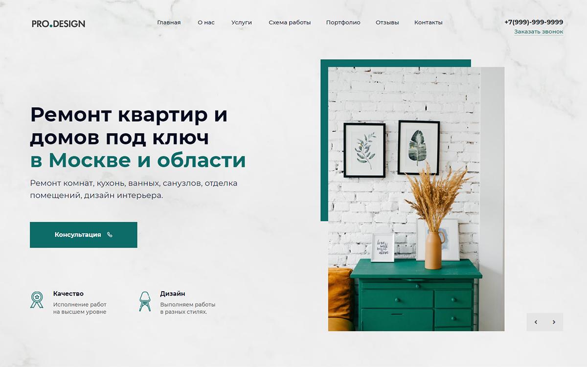 Pro.Design - Готовый лендинг Дизайн и Ремонт квартир